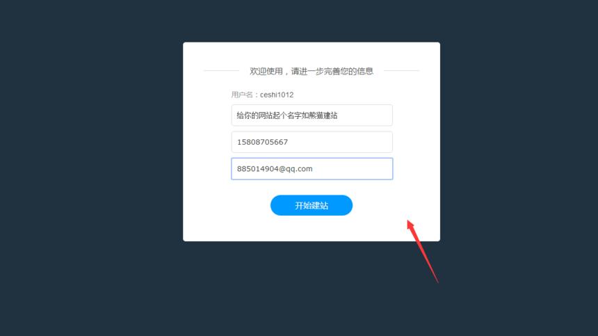 小程序免费注册手机填写