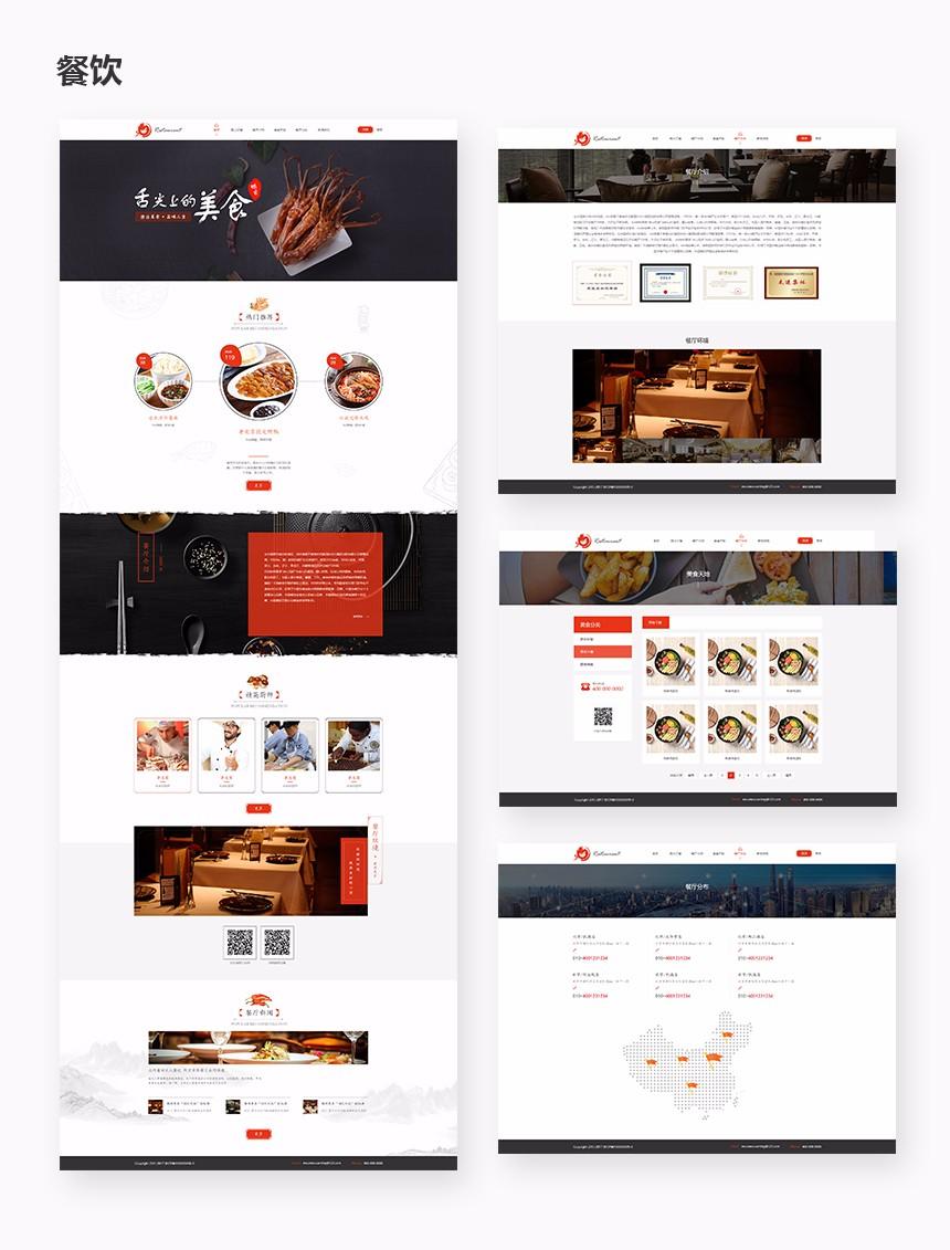 餐厅网页设计作品