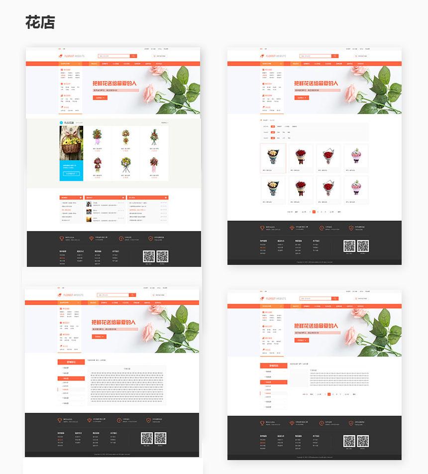 花店网页设计