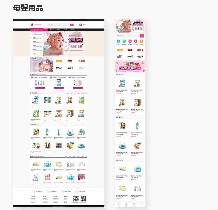 商城母婴用品网页设计