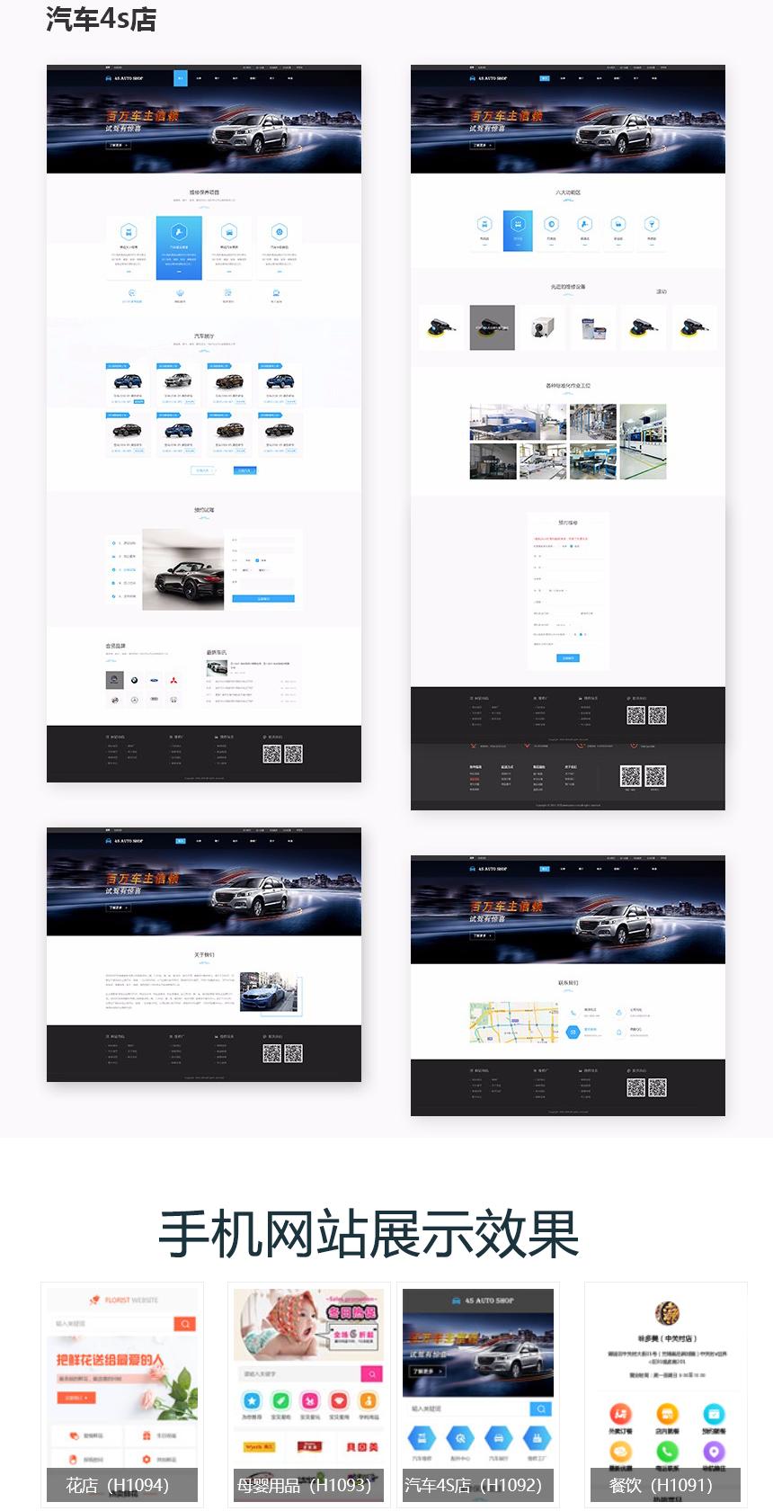 汽车4s店网页设计及本期所有在线设计手机网站展示