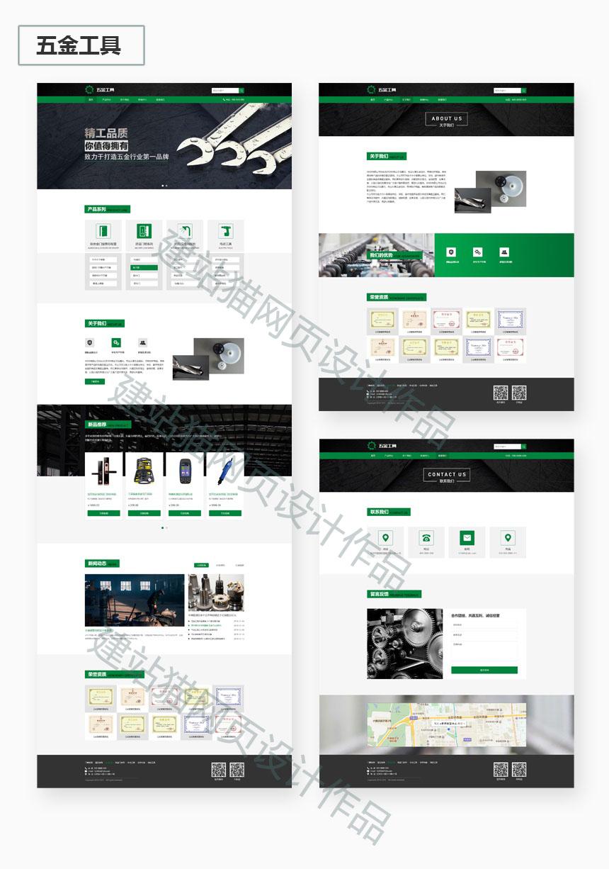 建站兔五金电工网页设计作品2018.7月4期