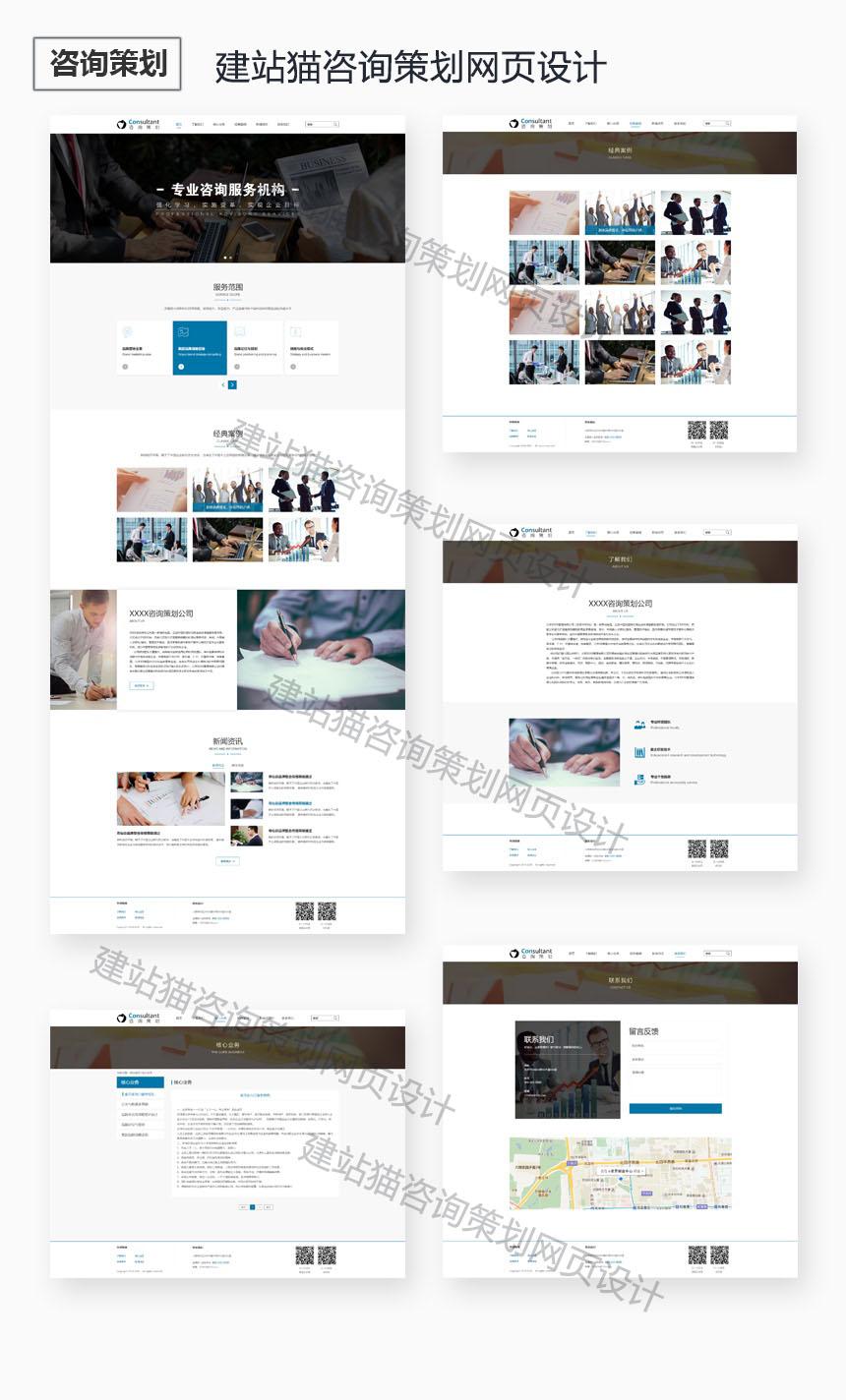 咨询策划网页设计2018.7月4期