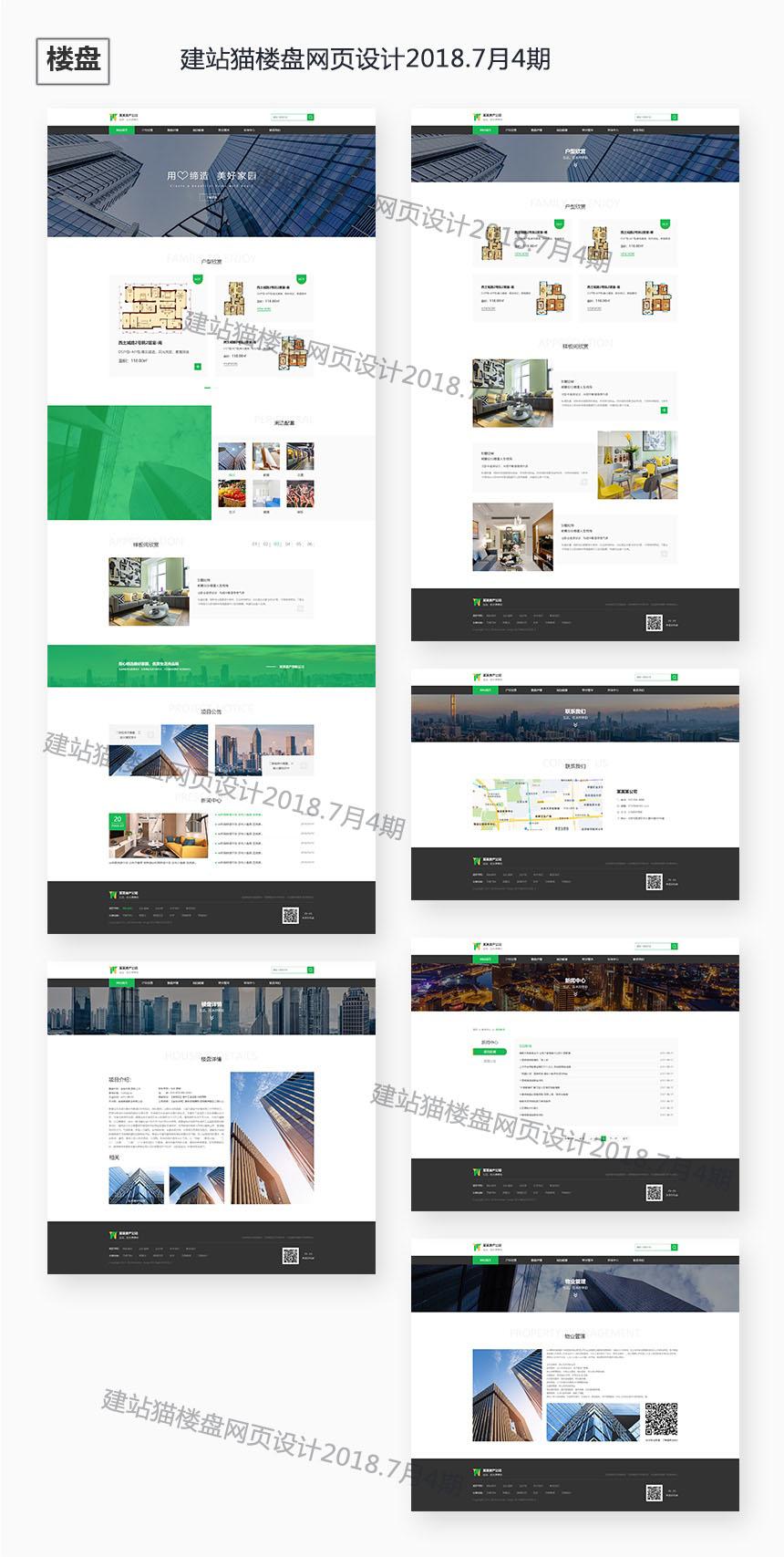 楼盘网页设计1018.7月4期