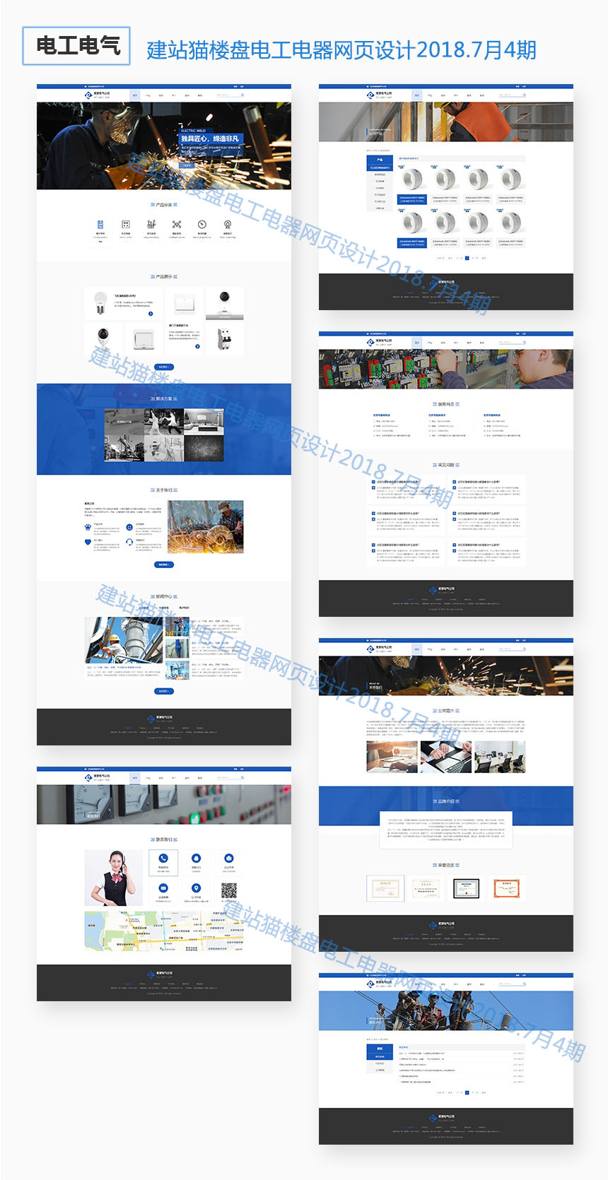 电工电气网站页设计界面