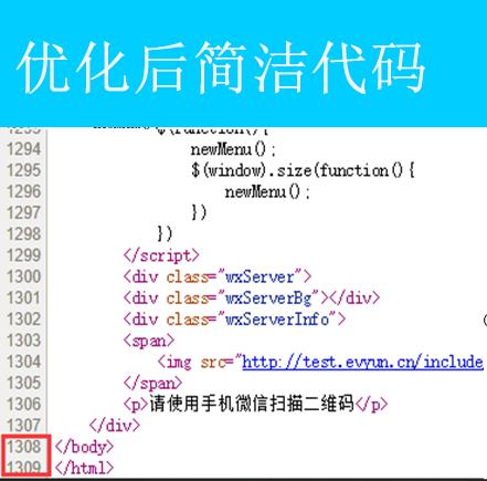 提升网站打开速度的优化后代码