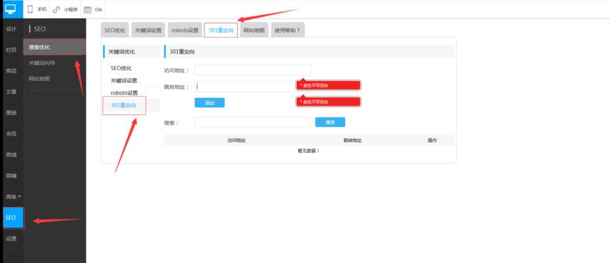 建站兔seo设置中的301在线制作引导图
