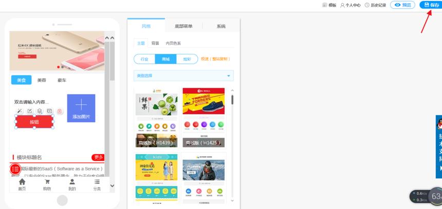 在线制作好的手机网站分类菜单内容保存图解