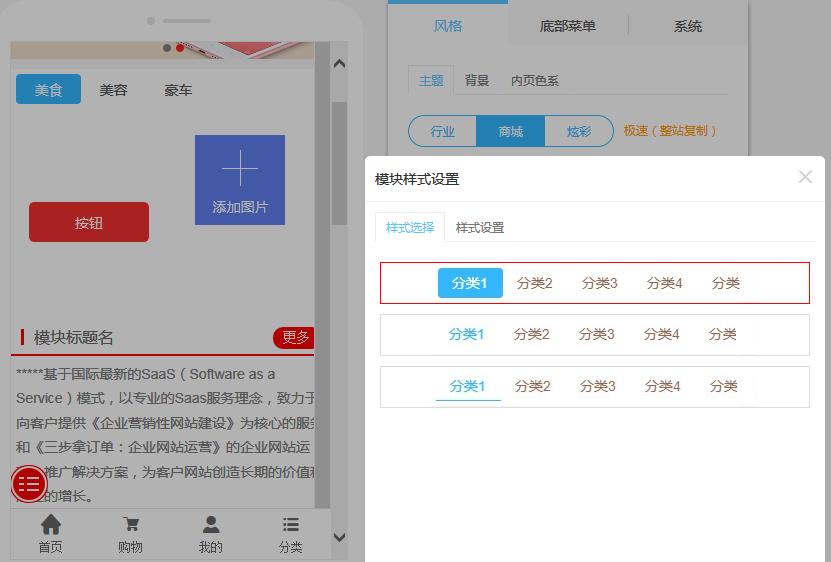 在线制作手机网站分类样式展示