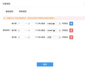 商城订单分配在线制作图解