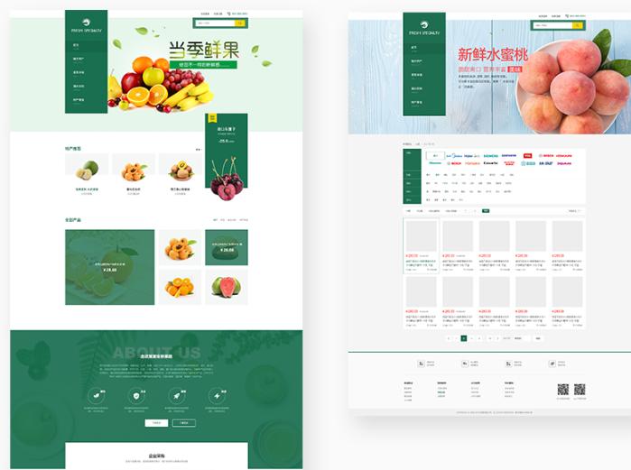农副产品网页设计