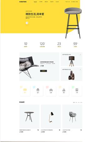 家居商城网页设计