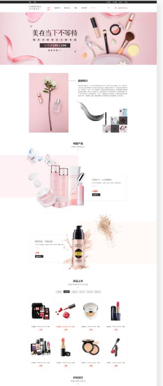 化妆品商城网站设计