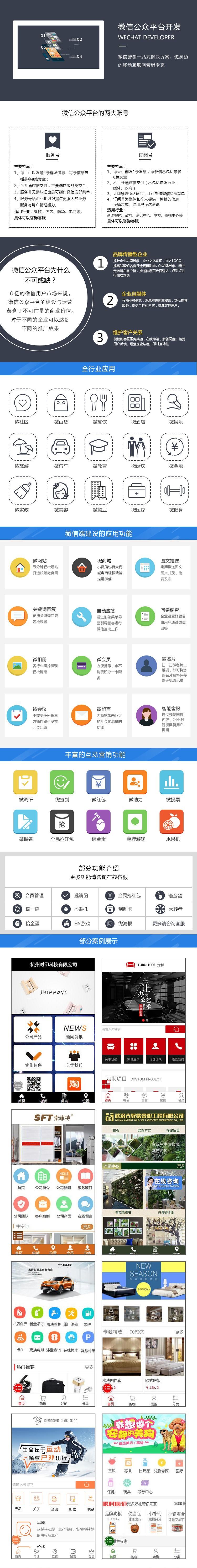 微信公众号开发1.jpg