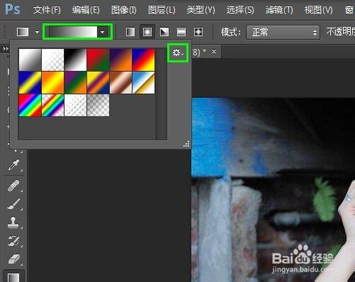 怎么用PS调整图片的渐变透明度