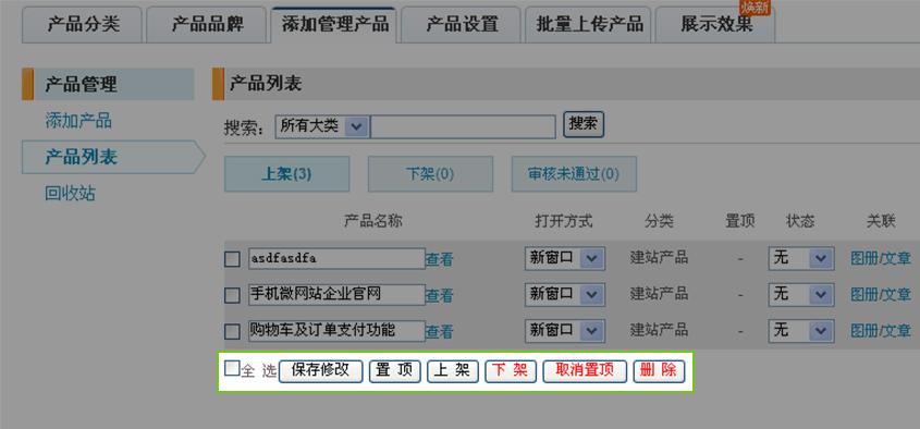 上传网站栏目内容-15.jpg