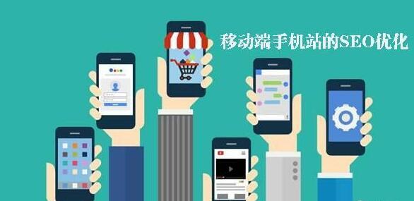 [深圳移動seo]移動端手機站的12個優化方法