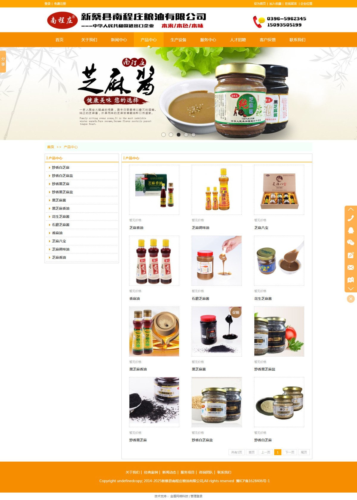 产品中心_新蔡县南程庄粮油有限公司1.jpg