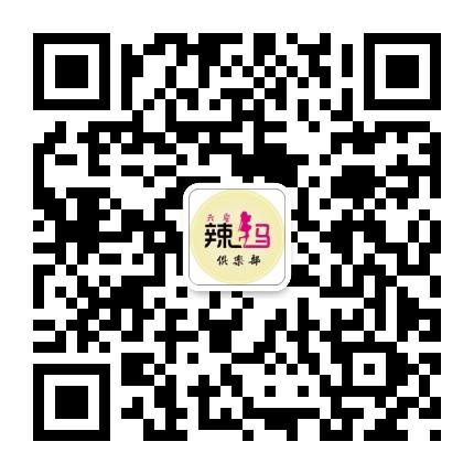 六安辣妈俱乐部-微信公众号.jpg