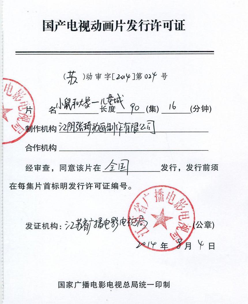 江阴电视发行许可1-90集.jpg