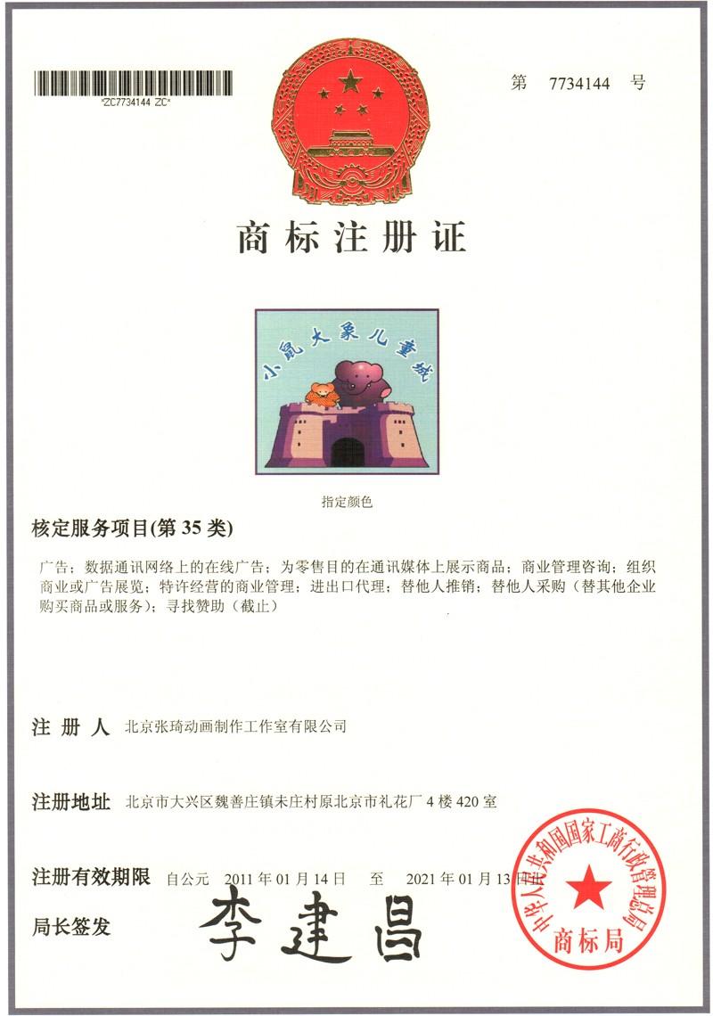 注册商标小鼠大象儿童城800.jpg