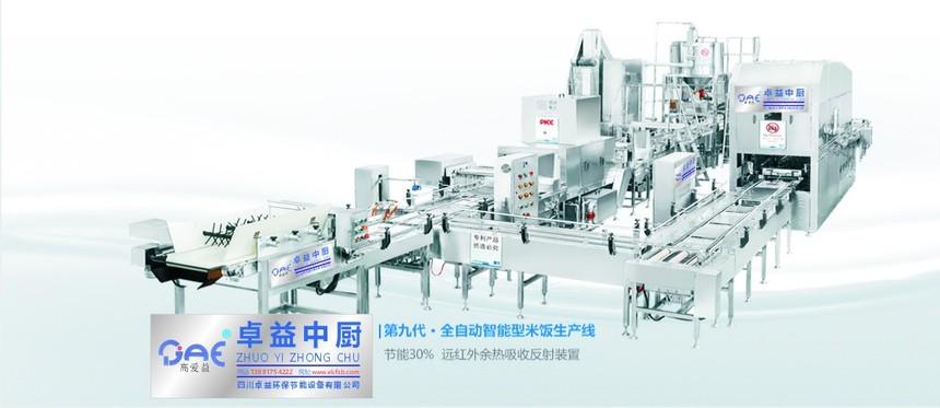 450智能型全自动米饭生产线.jpg