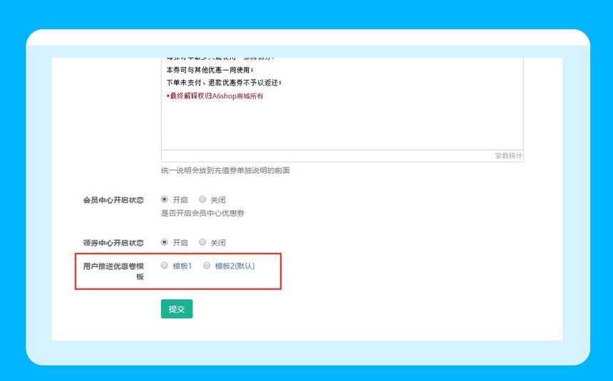 用户推送优惠券模板11.jpg