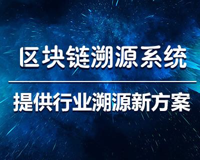 """中国高新网:汉全,用区块链溯源系统""""正本清源"""""""