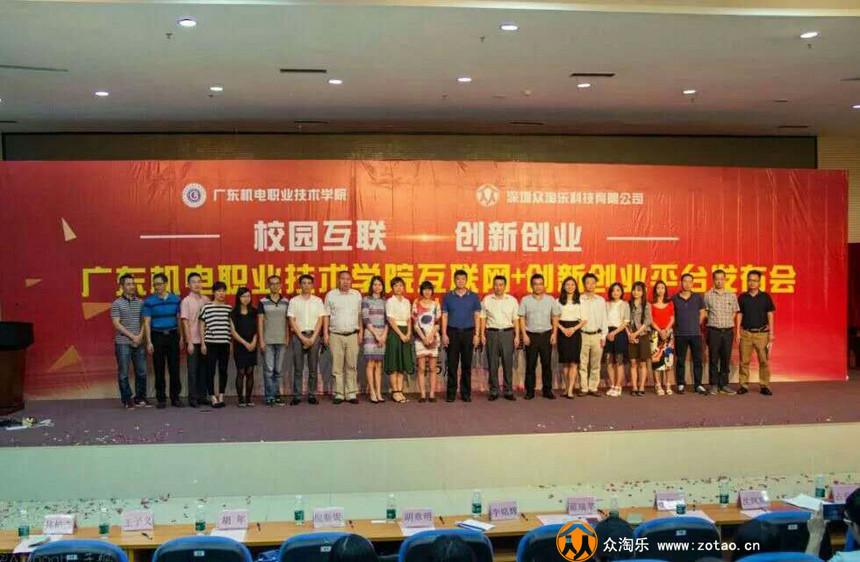 广东机电职业技术学院互联网+创新创业平台发布会