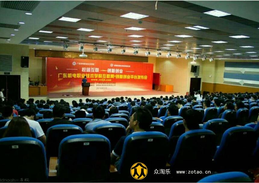 广东机电职业技术学院发布会