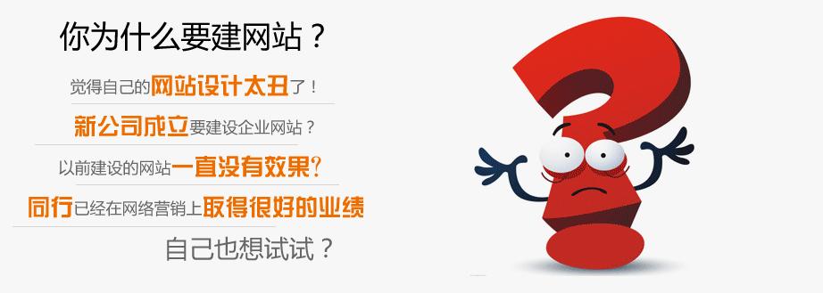 台州网站设计