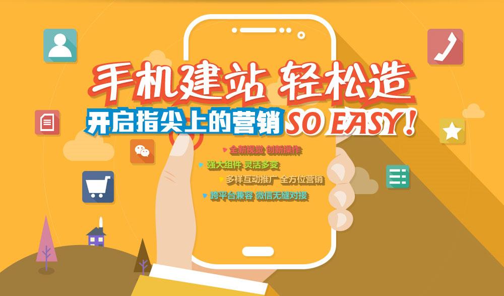 台州手机网站设计