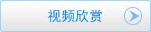 新闻资讯-视频展播_07-点击按钮.png