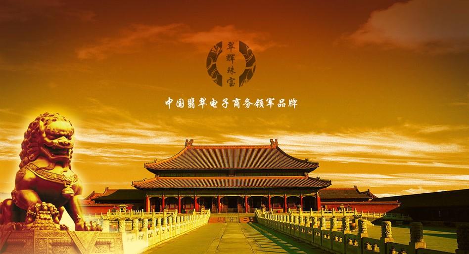 948--翠辉珠宝--品牌.jpg