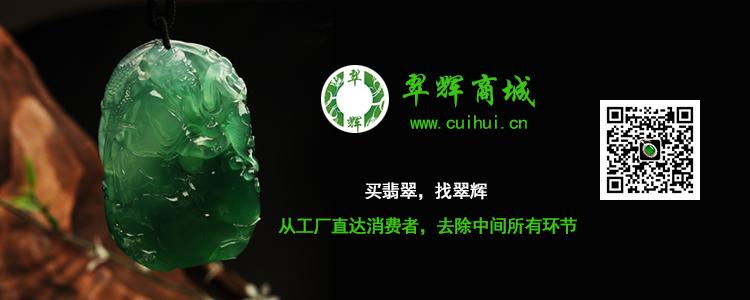 750-300翠辉商城广告图.jpg
