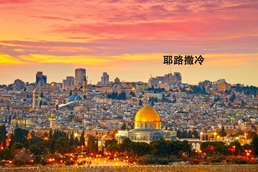 耶路撒冷.jpg