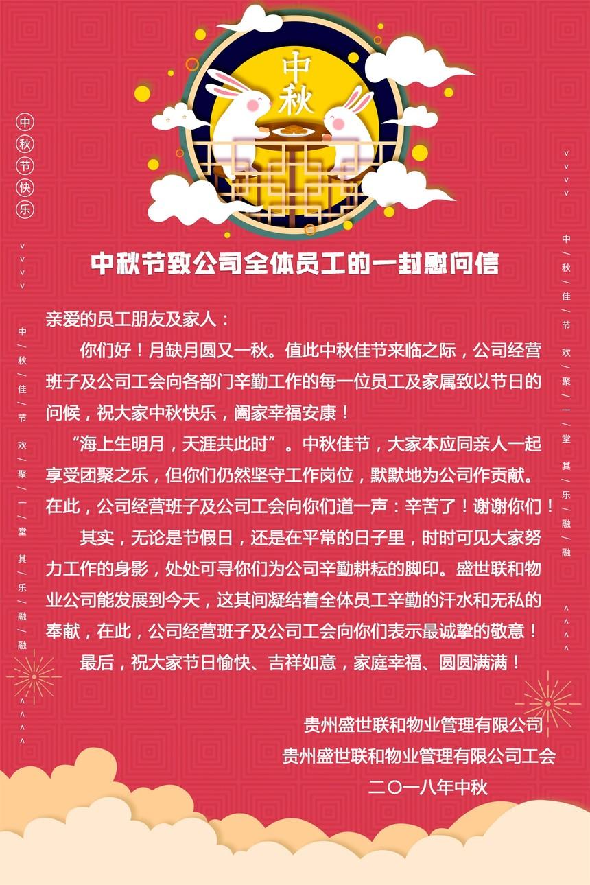 中秋节致公司全体员工的一封慰问信.jpg