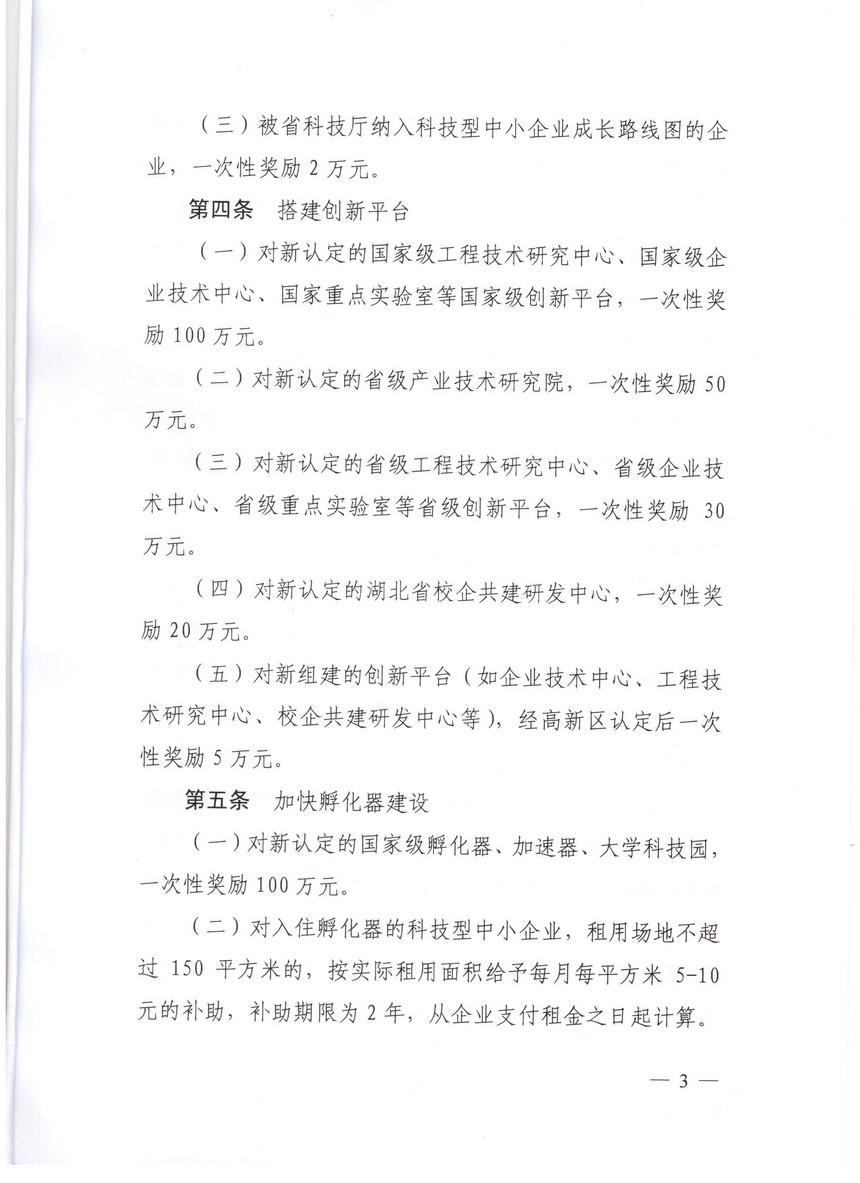 第三页 _看图王.jpg