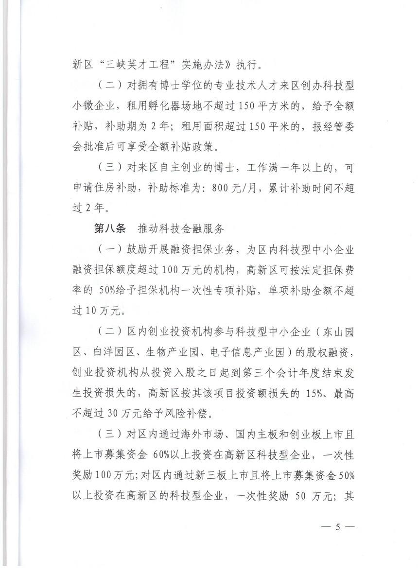 第五页_看图王.jpg