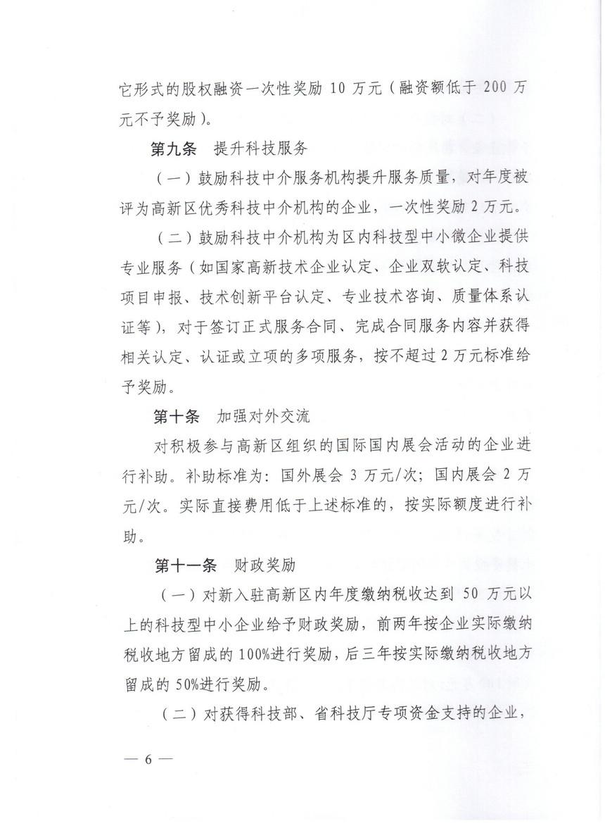 第六页 _看图王.jpg