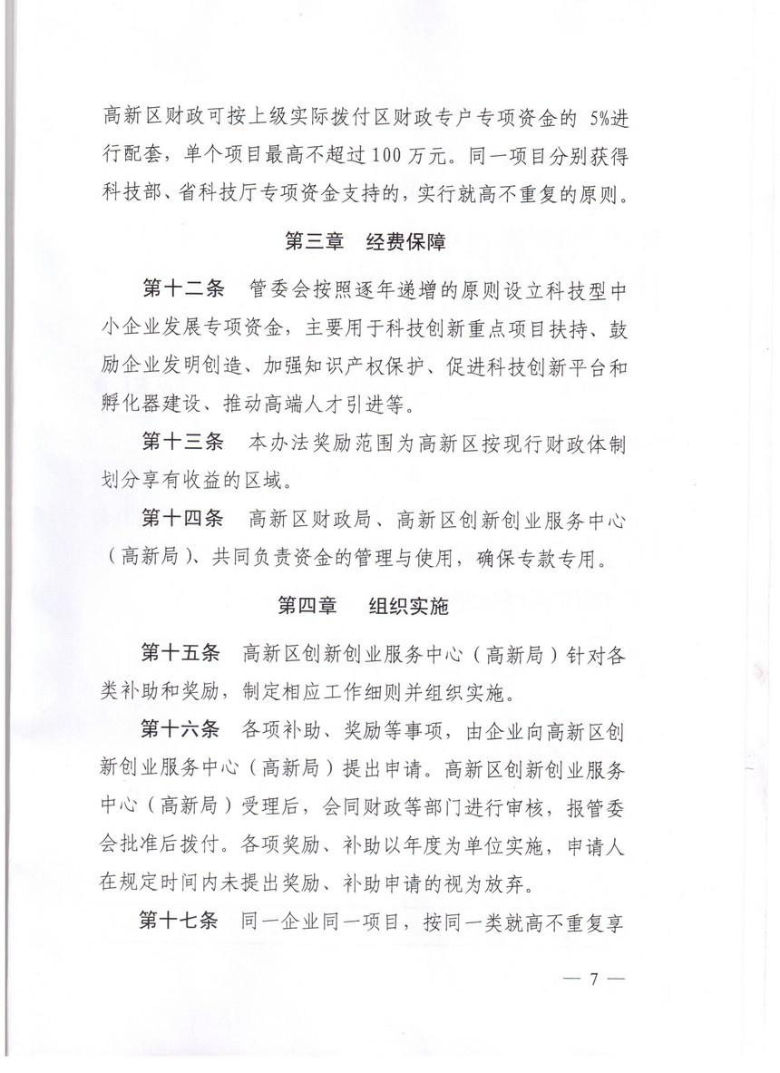 第七页 _看图王.jpg