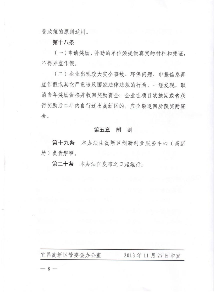 第八页 _看图王.jpg