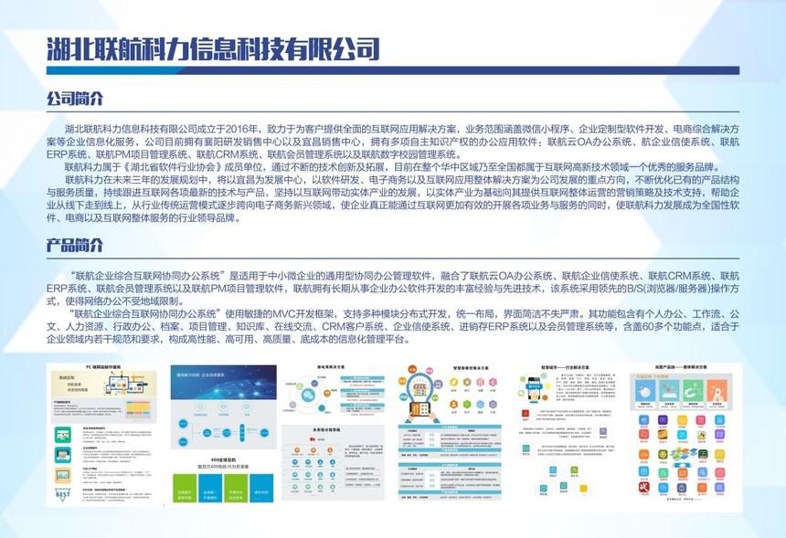 湖北联航科力信息科技有限公司.jpg