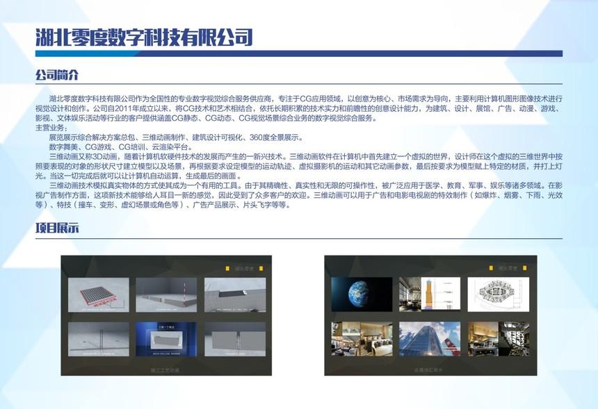 湖北零度数字科技有限公司.jpg
