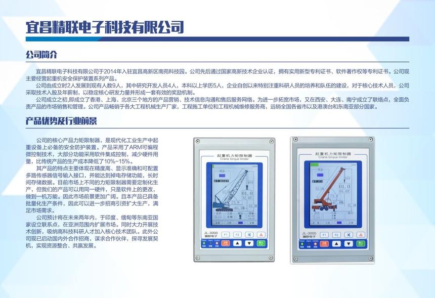 宜昌精联电子科技有限公司看.jpg