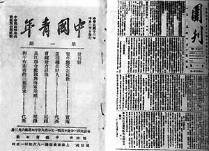 《中国青年》周刊在上海创刊