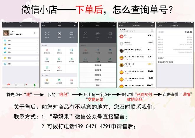 微信小店流程.jpg