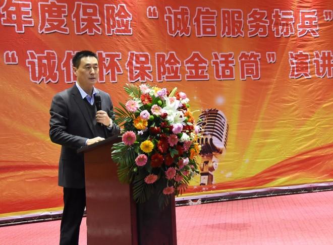 驻马店市保险行业协会秘书长王玮宣布诚信服务标兵表彰决定.JPG