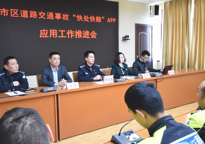 �v�R店市公安局交警支�副支��L�T�l�|��APP推�V提出具�w要求.JPG