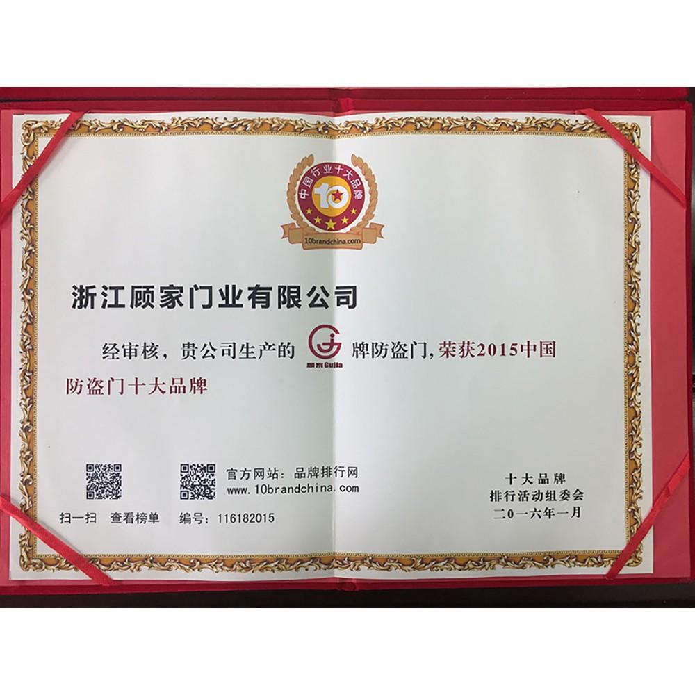 2015年中國防盜門十大品牌.jpg